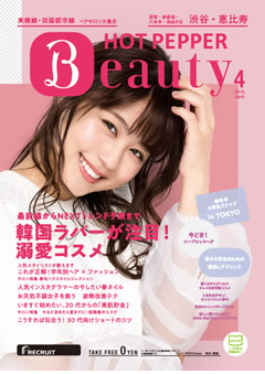 HOT PEPPER Beauty(2019年4月号)